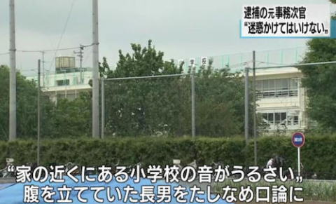 長男(44)を包丁でさした元農水省事務次官・熊澤英昭容疑者(76)「隣の小学校の音がうるさいと腹を立てていた長男を窘めていたら口論となった。周囲に迷惑をかけてはいけないと思った」