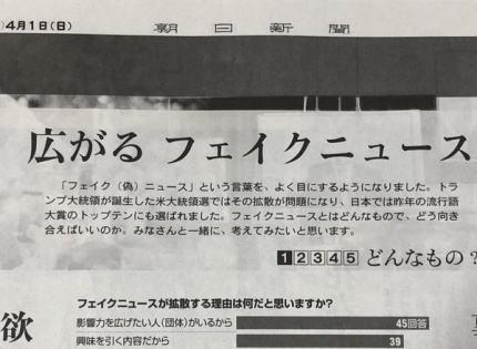 朝日新聞 「フェイクニュースかどうかを決めるのは政府? 政治権力による言論抑圧に繋がりかねないとの批判が出ている」