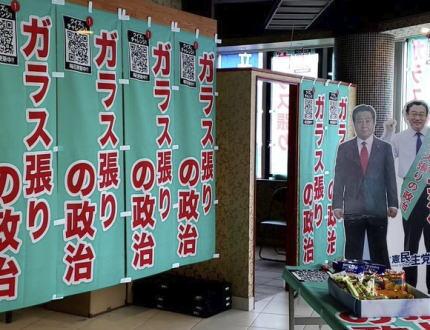 「ガラス張りの政治」を体現した民進党・某議員の事務所があじわいぶかいと話題に(画像)