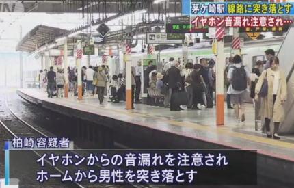 イヤホンの音漏れを注意された男(40)、JR茅ケ崎駅のホームから注意した男性(30)を突き落とし、這い上がってきた男性の顔を数回蹴り逮捕 … 「押したら線路に落ちた」と容疑を認める