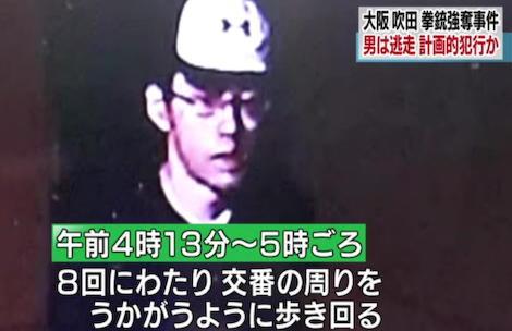大阪・吹田市の交番襲撃事件、ニセの通報で2人の警官出動後、交番に残っていた警官を襲撃して拳銃奪う 犯人は依然逃走中