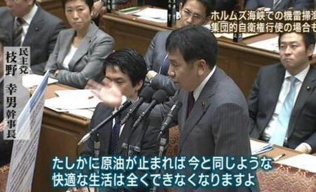 立憲民主・枝野幸男氏、民主党時代の発言 「原油が止まれば今の様な快適な生活は出来なくなる。でも国民がダイレクトに命を失っていくという状況では無い」