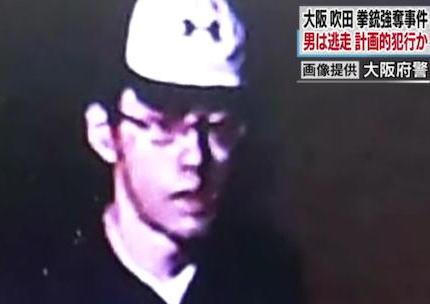 大阪・吹田市の交番襲撃事件、犯人は東京在住の30歳代男とほぼ特定し捜索中 … 防犯カメラの映像公開後、東京に住む男の父親から「息子に似ている」と連絡、吹田市内のホテルからも「宿泊していた客に酷似している」と通報