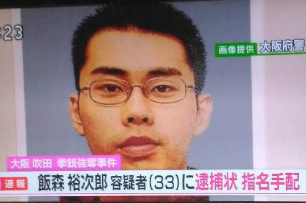 大阪・吹田市の交番襲撃事件、東京・品川区に住む飯森裕次郎容疑者(33)の犯行と判断、強盗殺人未遂の疑いで逮捕状を請求 … 通報した父親は某マスコミの重役か