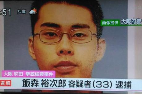 大阪・吹田市の拳銃強奪事件、飯森裕次郎容疑者(33)を大阪・箕面市の山中で発見し強盗殺人未遂の疑いで逮捕 … 警官から奪った拳銃を所持