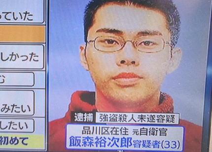 フジ・とくダネ「逮捕された飯森裕次郎容疑者(33)は元自衛官」 … 前職の岩手フジ系列テレビ局勤務の事や父親の関西フジ系列テレビ局の事には一切触れず