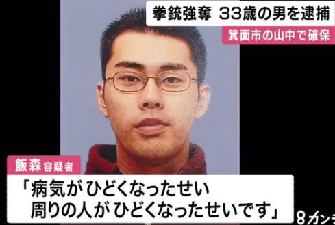 拳銃強奪で逮捕された飯森裕次郎容疑者(33)の父、関西テレビの飯森睦尚常務取締役(63)「いまだ信じられない気持ち」「心よりお詫び申し上げます」と謝罪コメント