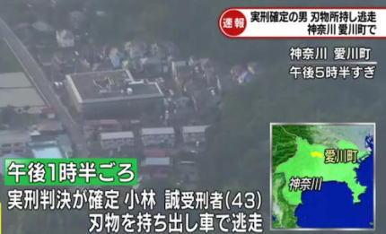 傷害などの罪で実刑が確定した小林誠受刑者(43)、検察庁の職員が収容しようとしたところ、刃物を持ち出して車で逃走 … 黒色のホンダのフィットに乗って逃げ、地検と警察が行方を捜査 - 神奈川・愛川町