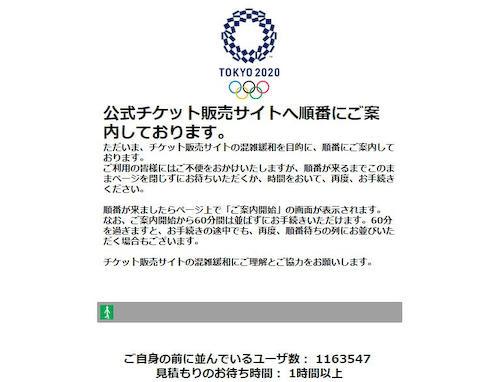 2020年東京五輪、各チケット抽選結果発表 … 詳細は公式販売サイトの「マイチケット」のページで確認可能、現在待ち人数100万人、詐欺メールに注意