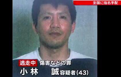 逃走中だった小林誠容疑者(43)、横須賀市内で身柄を確保 … 公務執行妨害の疑いで逮捕