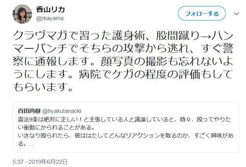 百田尚樹「憲法9条を擁護する人は、いきなり殴られた時どんなリアクションを取るのだろうか」→ 香山リカ「護身術、股間蹴り、ハンマーパンチで警察に通報し、病院でケガの評価もして貰う」