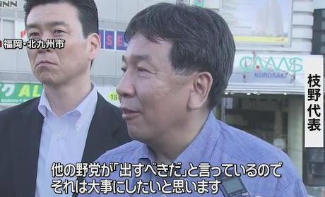 立憲民主党の枝野代表「他の野党が『出すべきだ』と言っているので」 内閣不信任案を提出する考え