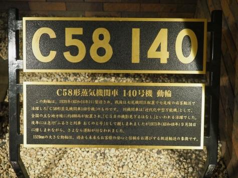 C58 140