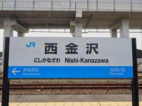 JR 西金沢駅