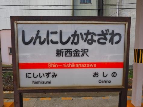 北陸鉄道 石川線 新西金沢駅
