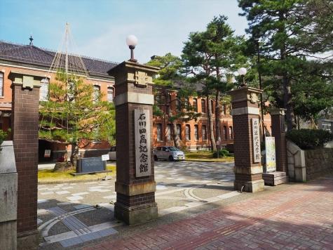 四高記念文化交流館