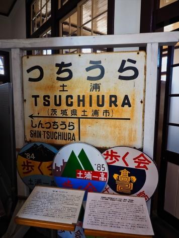 土浦駅 旧1・2番線ホームの駅名板【土浦一高】