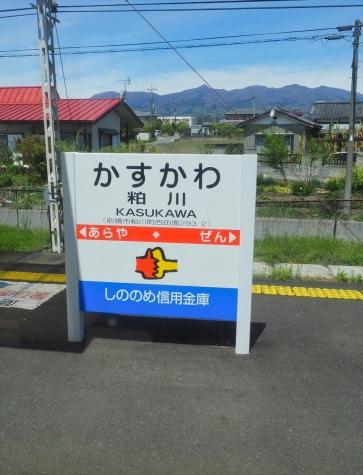 上毛電気鉄道 粕川駅