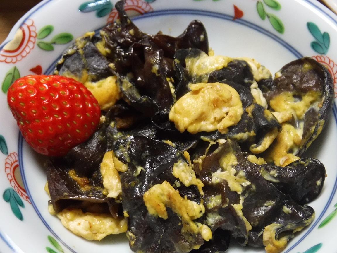 ブログ キクラゲと炒り卵、カレー風味.jpg