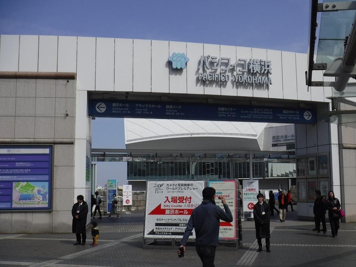 ブログ CP+2019 会場の入口.jpg