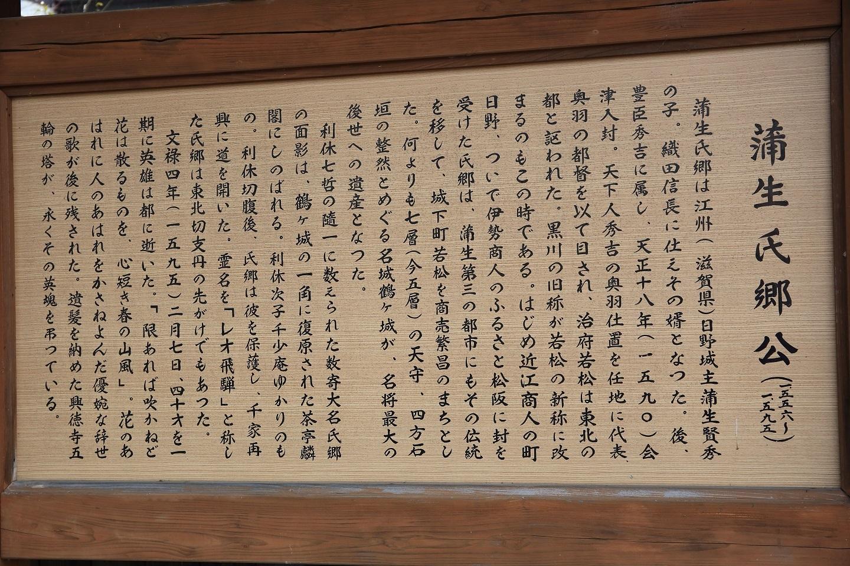 ブログ 蒲生氏郷の説明板.jpg