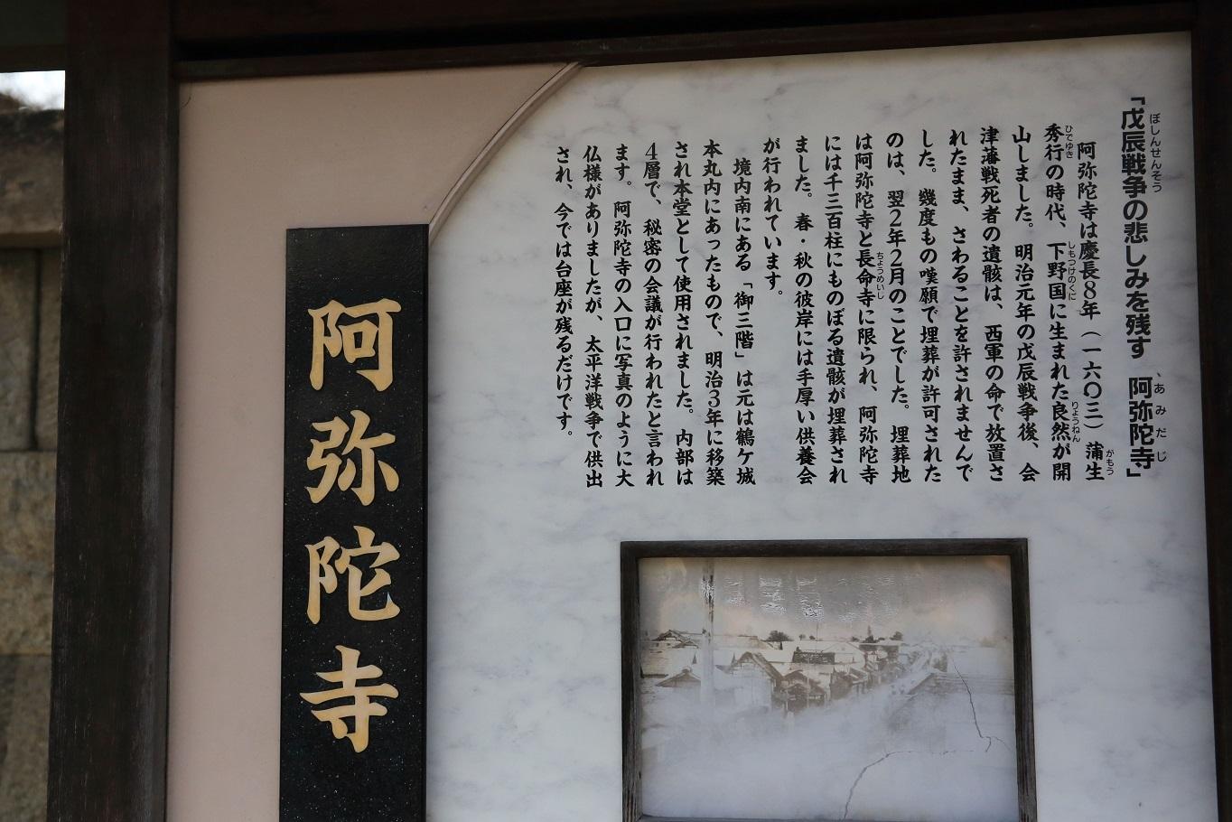 ブログ 阿弥陀寺の説明板.jpg
