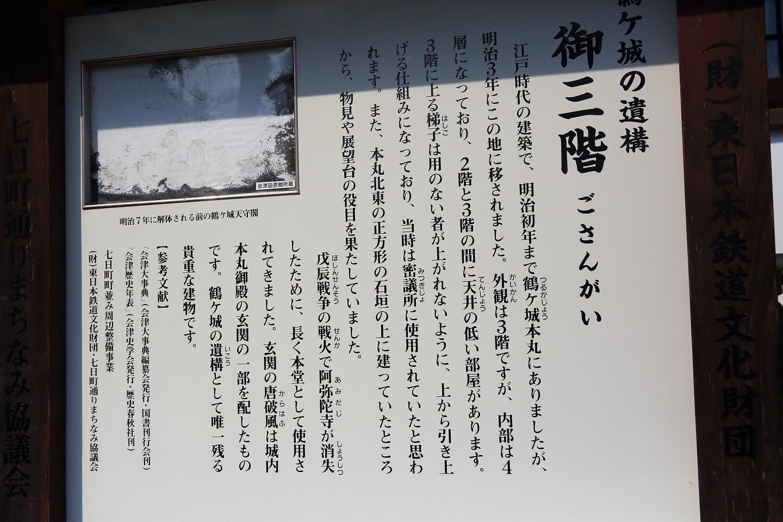 ブログ 御三階の説明文.jpg