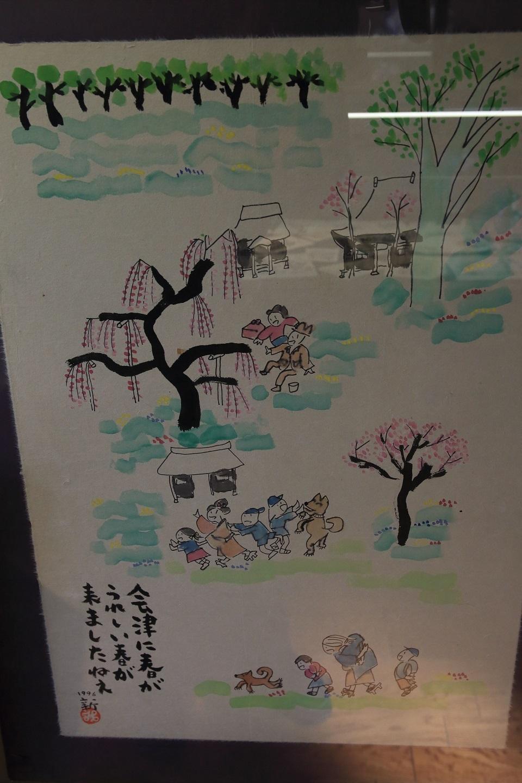 ブログ 会津に春が来た.jpg