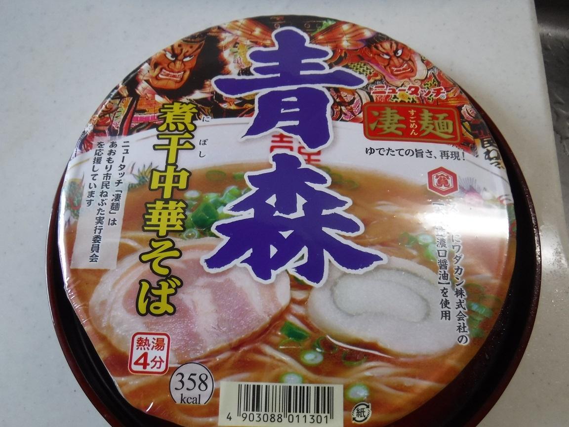 ブログ 手抜きのカップ麺.jpg