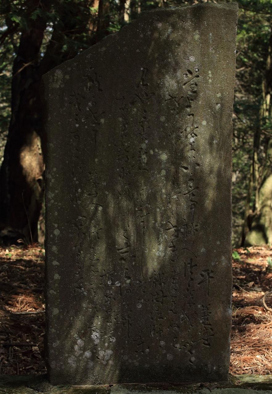 ブログ 古い和歌の碑.jpg