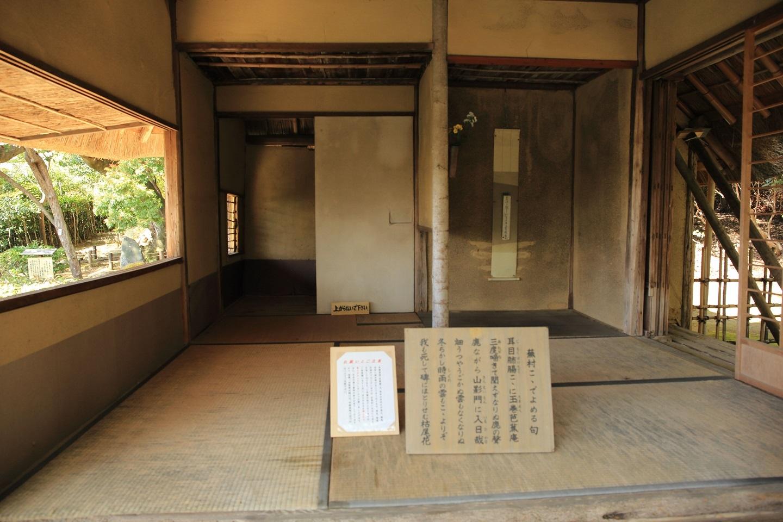 ブログ 芭蕉庵の内部.jpg