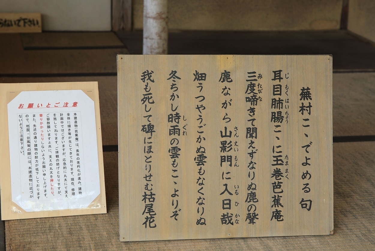 ブログ 蕪村の句.jpg