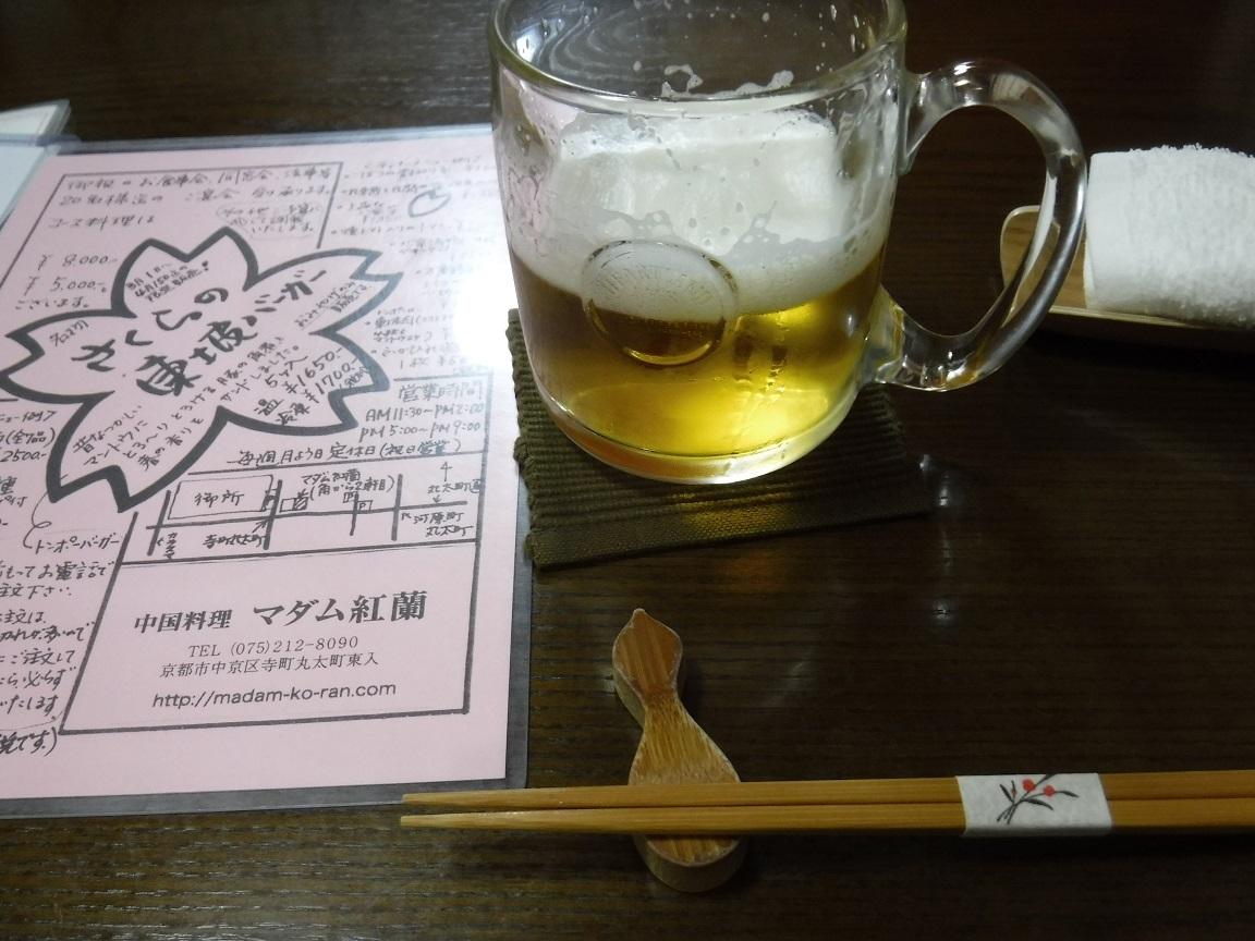 ブログ やってきました、京中華 マダム紅蘭 まず喉湿し(ハートランドビール).jpg