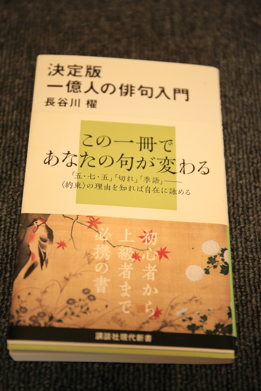 ブログ 俳句の本.jpg