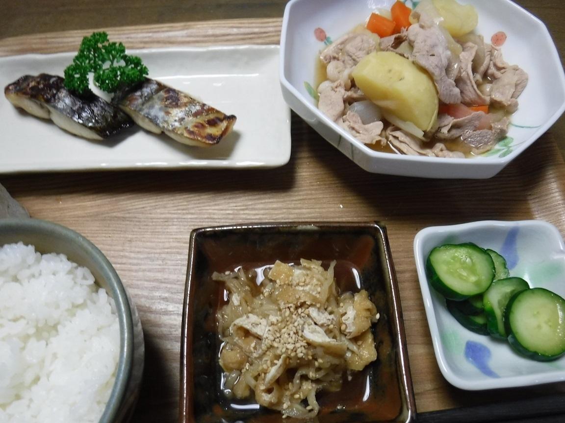 ブログ 夕食 肉じゃが定食.jpg