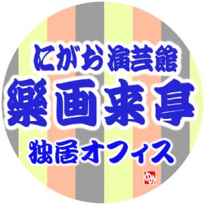にがお演芸館~樂画来亭~ RAKUGAKI TEI