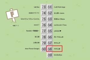 100人展茨城MAP-02