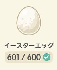 Egg600
