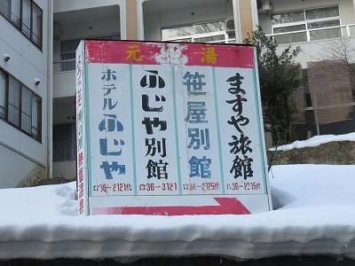 fujiya13.jpg