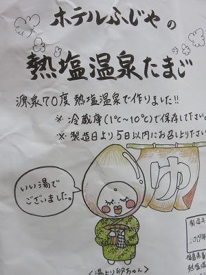 fujiya55.jpg