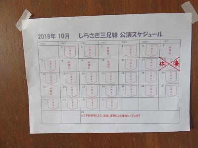 hatsushio42.jpg