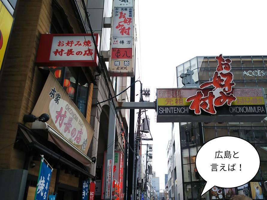 広島といえば