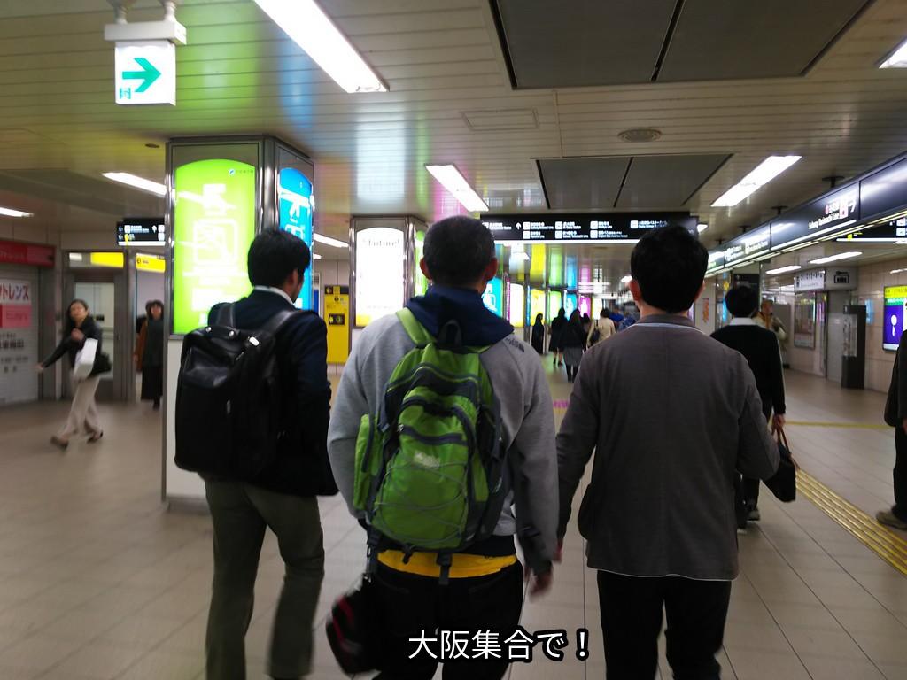 集合は大阪で!