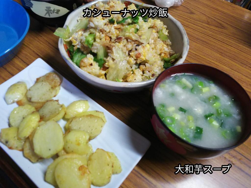 大和芋スープ