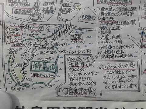 1507-竹島の見どころ