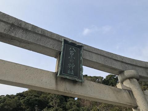 1509-八百富神社鳥居