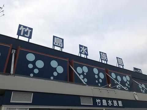 1517-竹島水族館