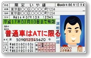licence3.jpg