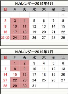 2019年7月までのカレンダー