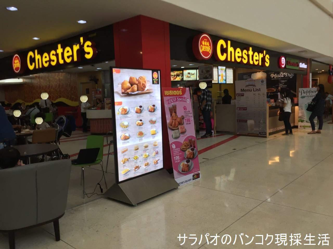 ChestersImmigration_01.jpg